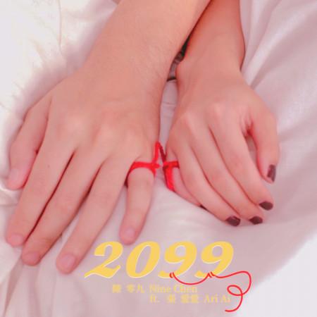 2099 專輯封面