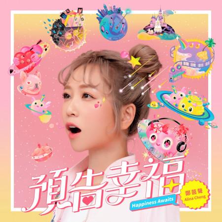 預告幸福 專輯封面