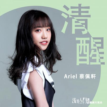 清醒(戲劇《淺情人不知》片尾曲 專輯封面