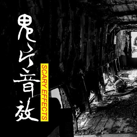 鬼片音效 Scary Effects 專輯封面