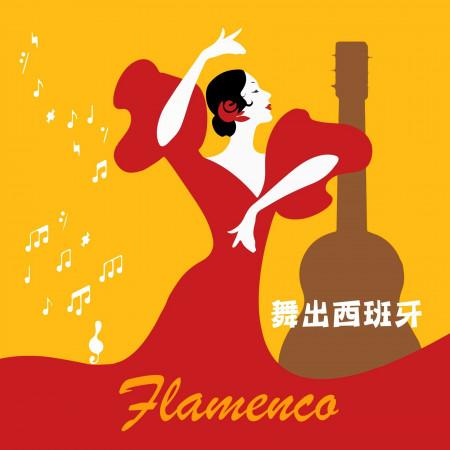 舞出西班牙──佛朗明哥 Flamenco Dance 專輯封面