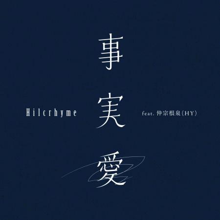Jijitsuai 專輯封面