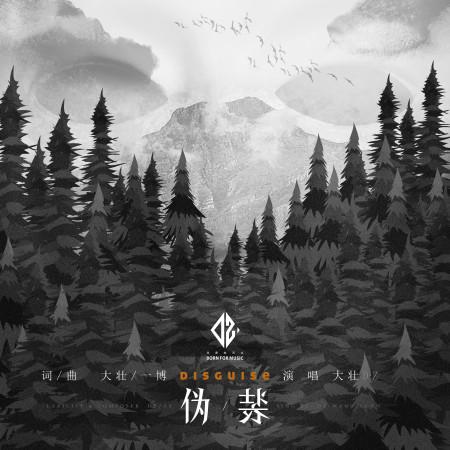 偽裝(DJ小魚兒版) 專輯封面