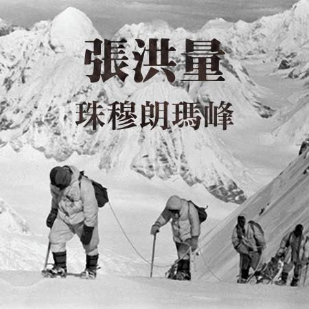 珠穆朗瑪峰 專輯封面