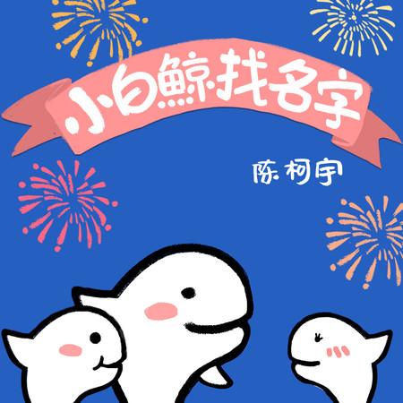小白鯨找名字 專輯封面