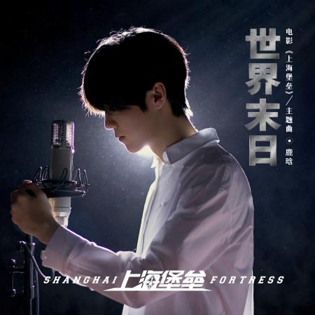 世界末日(《上海堡垒》电影主题曲) 專輯封面