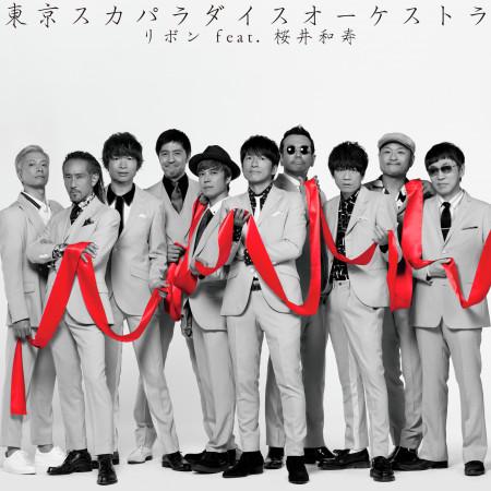 Ribbon feat. 櫻井和壽 (Mr.Children) 專輯封面