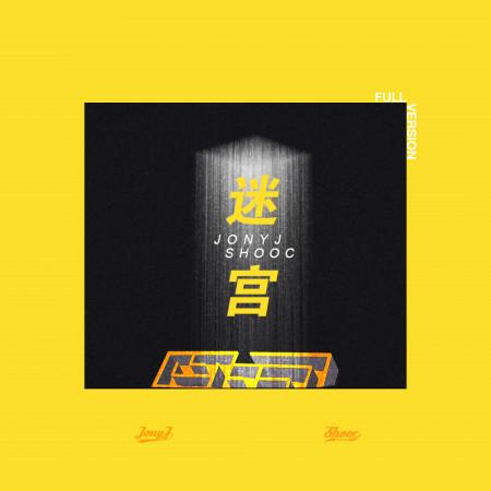 迷宮 專輯封面