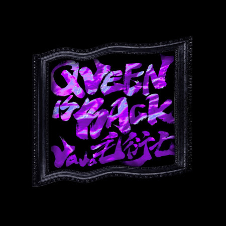 QUEEN IS BACK 專輯封面