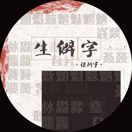 生僻字 專輯封面