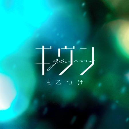 Marutsuke 專輯封面