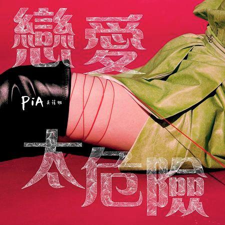 戀愛太危險 專輯封面