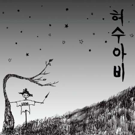 Scarecrow 專輯封面