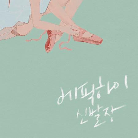 SHOEBOX 專輯封面