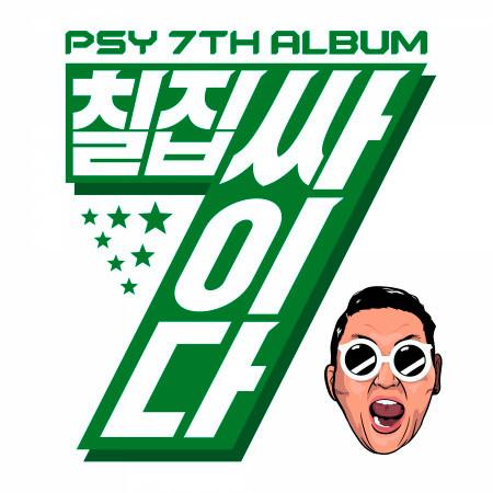 PSY 7TH ALBUM 專輯封面