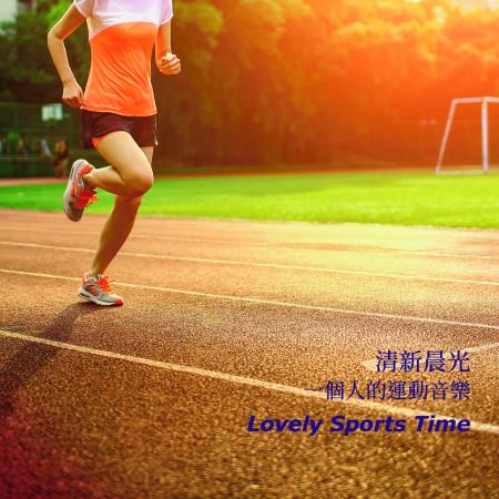 清新晨光 一個人的運動音樂 Lovely Sports Time 專輯封面