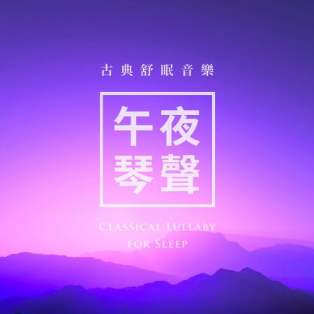 午夜琴聲 / 古典舒眠音樂  (Classical Lullaby for Sleep) 專輯封面