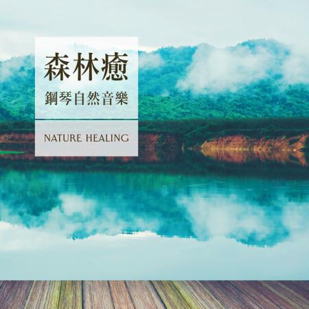 森林癒 / 鋼琴自然音樂  (Nature Healing) 專輯封面