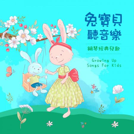 兔寶貝聽音樂 / 鋼琴經典兒歌  (Piano Music for Children) 專輯封面
