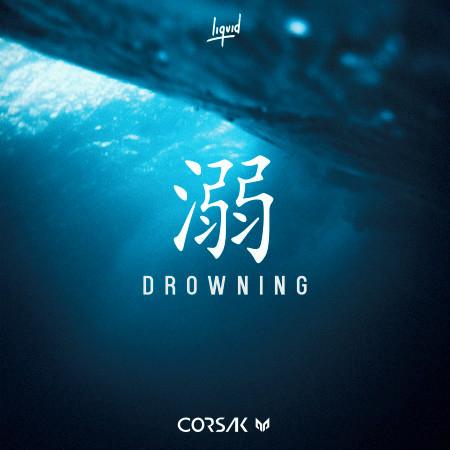 溺 Drowning 專輯封面