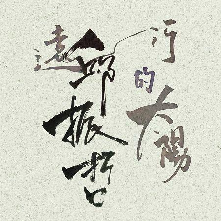 邱振哲《遠行的太陽》首張創作專輯 專輯封面