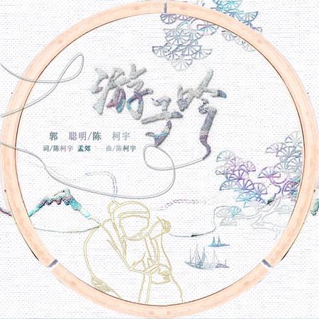 遊子吟 專輯封面