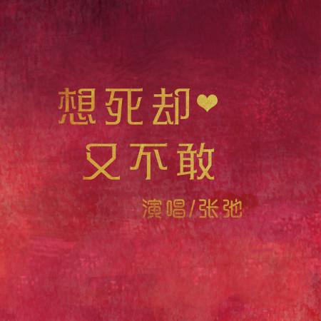 想死卻又不敢 (女生版) 專輯封面