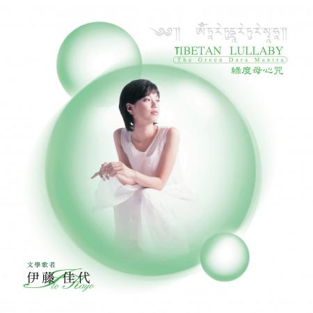 綠度母心咒 專輯封面