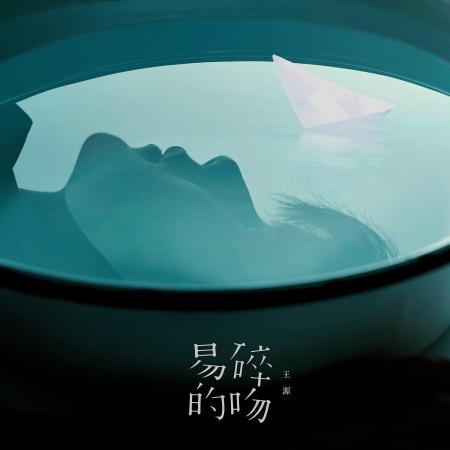 易碎的吻 專輯封面