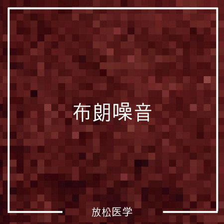 布朗噪音 專輯封面