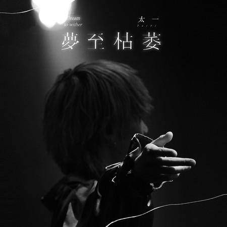 夢至枯萎 專輯封面