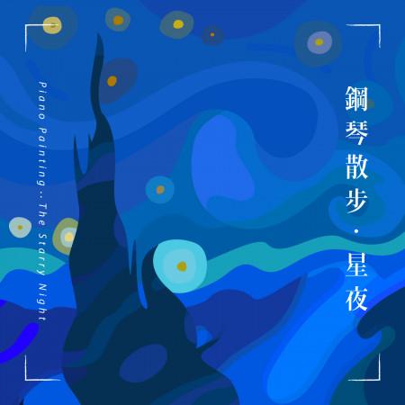 鋼琴散步:星夜 專輯封面