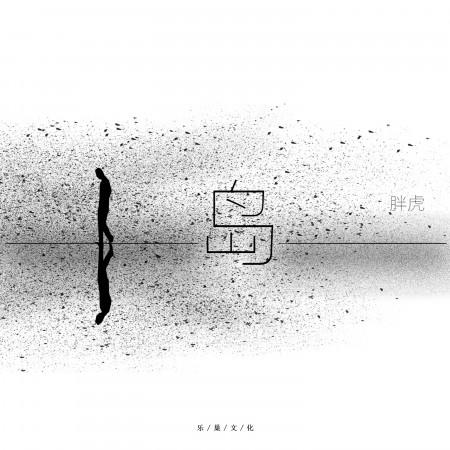 島 專輯封面