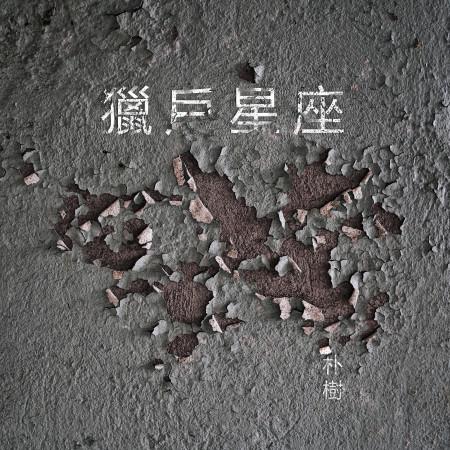 獵戶星座 專輯封面