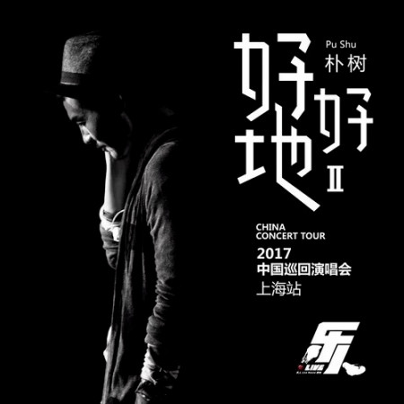 """樂人·Live:朴樹""""好好地II""""巡迴演唱會上海站(Live) 專輯封面"""