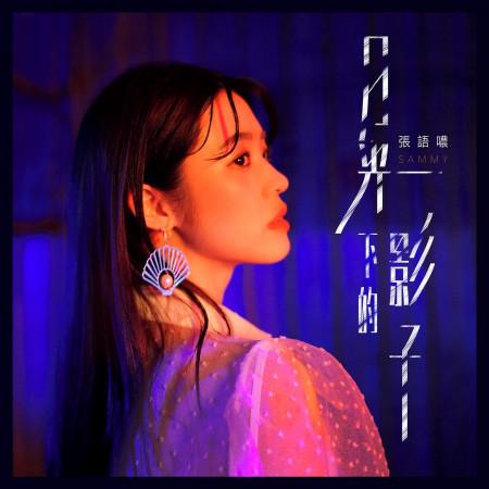 月光下的影子(電影《第九分局》片尾曲) 專輯封面