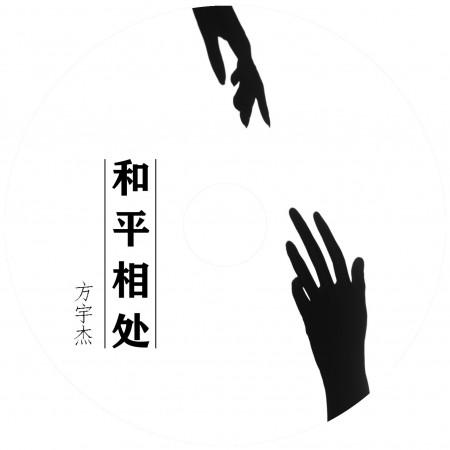 和平相處 專輯封面