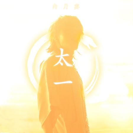 向月葵 專輯封面