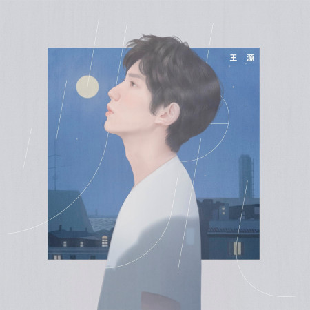 源 專輯封面