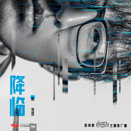 降臨 (影視劇《國民老公2》主題推廣曲) 專輯封面