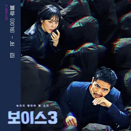 Voice3 韓劇原聲帶 Part.3 專輯封面