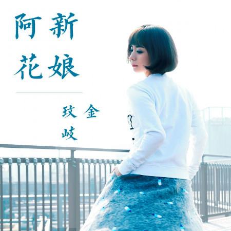 新娘阿花 專輯封面