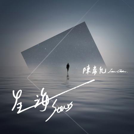 星海 專輯封面