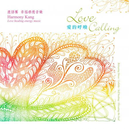 愛的呼喚 專輯封面