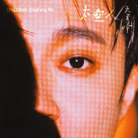太空人 專輯封面