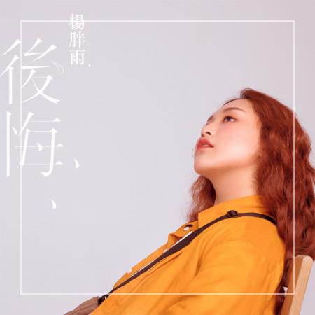 後悔 專輯封面