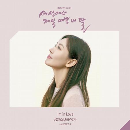 我的漂亮女兒 韓劇原聲帶 Part.4 專輯封面