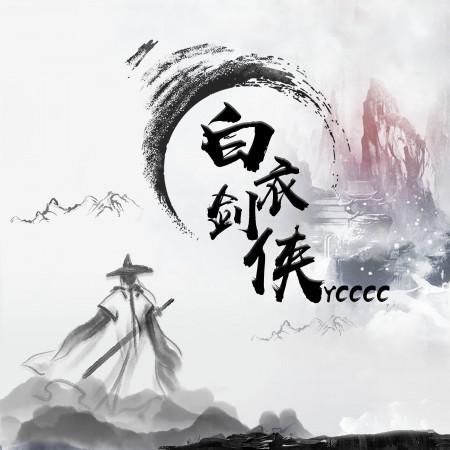 白衣劍俠 專輯封面