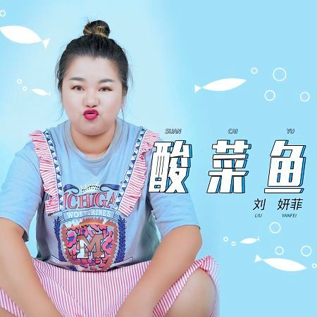 酸菜魚 專輯封面