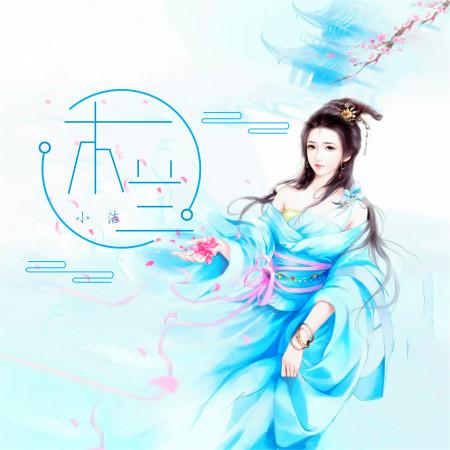 木蘭 專輯封面